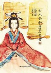 女人的私房历史书.汉代篇2