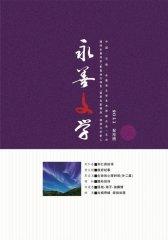 永善文学 双月刊 2011年05期(电子杂志)(仅适用PC阅读)