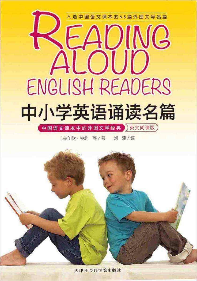 中小学英语诵读名篇:中国语文课本中的外国文学经典