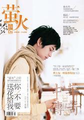 萤火(2014年1月)(电子杂志)