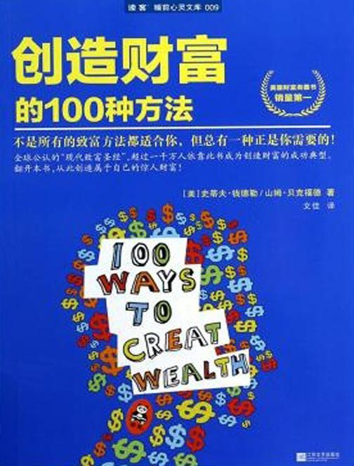 创造财富的100种方法