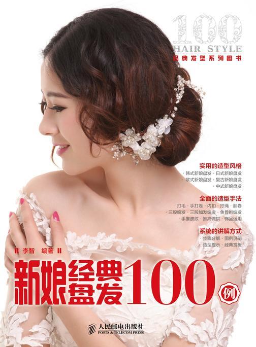 新娘经典盘发100例