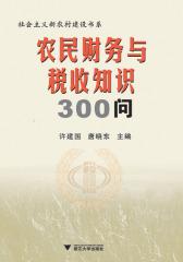 农民财务与税收知识300问