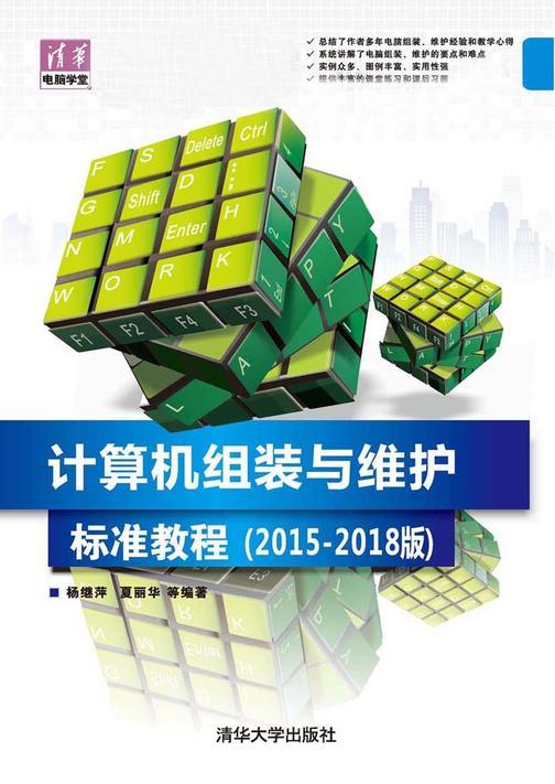 计算机组装与维护标准教程(2015—2018版)