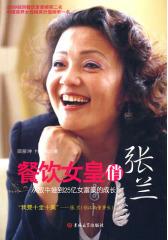 餐饮女皇俏张兰(试读本)