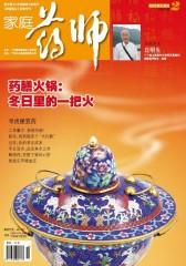 家庭药师 月刊 2012年2月(电子杂志)(仅适用PC阅读)