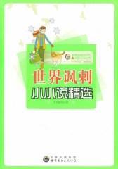 世界讽刺小小说精选(仅适用PC阅读)
