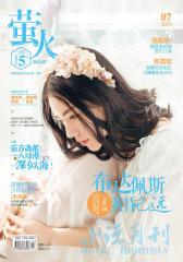 萤火(2015年7月)(电子杂志)