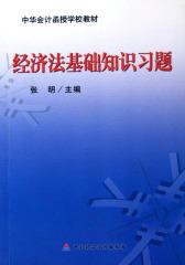 经济法基础知识