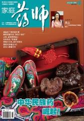 家庭药师 月刊 2012年3月(电子杂志)(仅适用PC阅读)