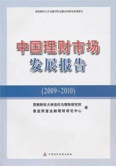 中国理财市场发展报告(2009~2010)
