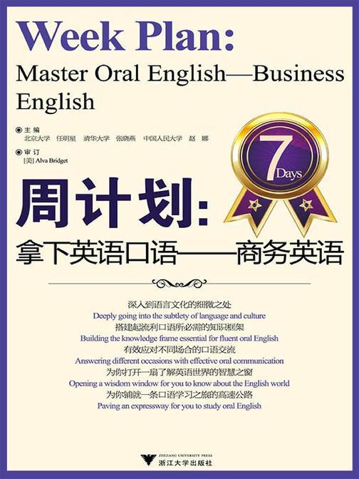周计划:拿下英语口语——商务英语