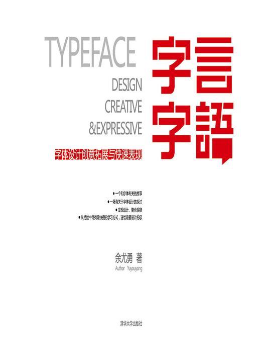 字言字语:字体设计创意拓展与快速表现
