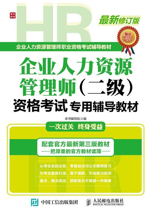 企业人力资源管理师(二级)资格考试专用辅导教材