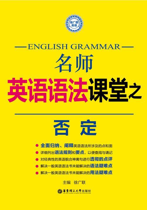 名师英语语法课堂:否定