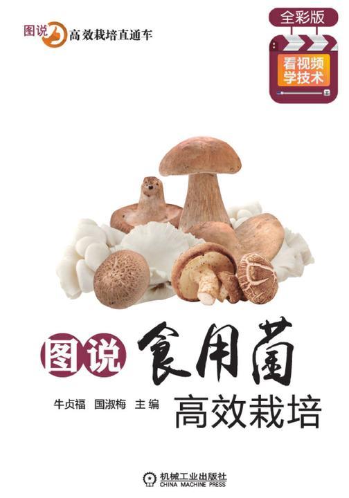 图说食用菌高效栽培(全彩版)