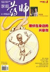 家庭药师 月刊 2012年1月(电子杂志)(仅适用PC阅读)