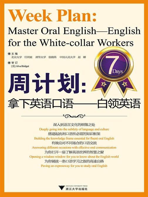 周计划:拿下英语口语——白领英语