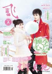 飞言情(2015年3月上半月)(电子杂志)
