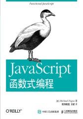 JavaScript函数式编程