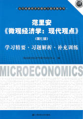 范里安《微观经济学:现代观点》(第七版)