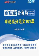 重庆市公务员录用考试专用系列教材·申论高分范文101篇