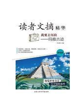 读者文摘精华:学生版.我要去历险.玛雅古迹