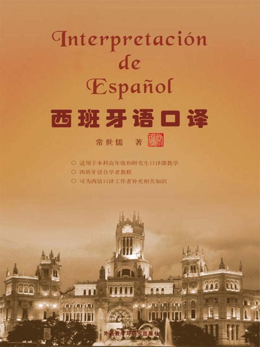 西班牙语口译