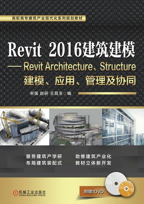 Revit 2016 建筑建模