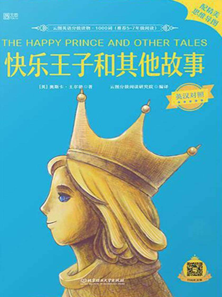 云图英语分级读物·1000词·快乐王子和其他故事