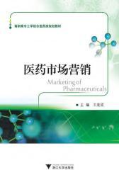 医药市场营销(仅适用PC阅读)