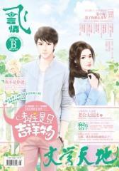 飞言情(2015年4月下半月)(电子杂志)