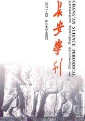 长安学刊 季刊 2011年03期(电子杂志)(仅适用PC阅读)