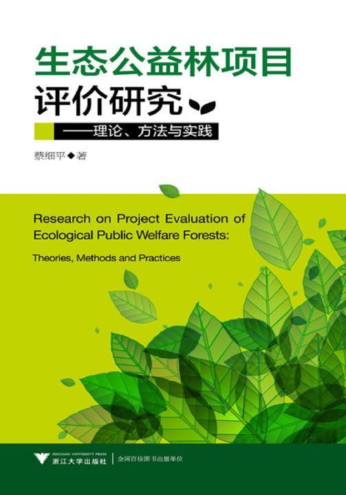 生态公益林项目评价研究——理论、方法与实践