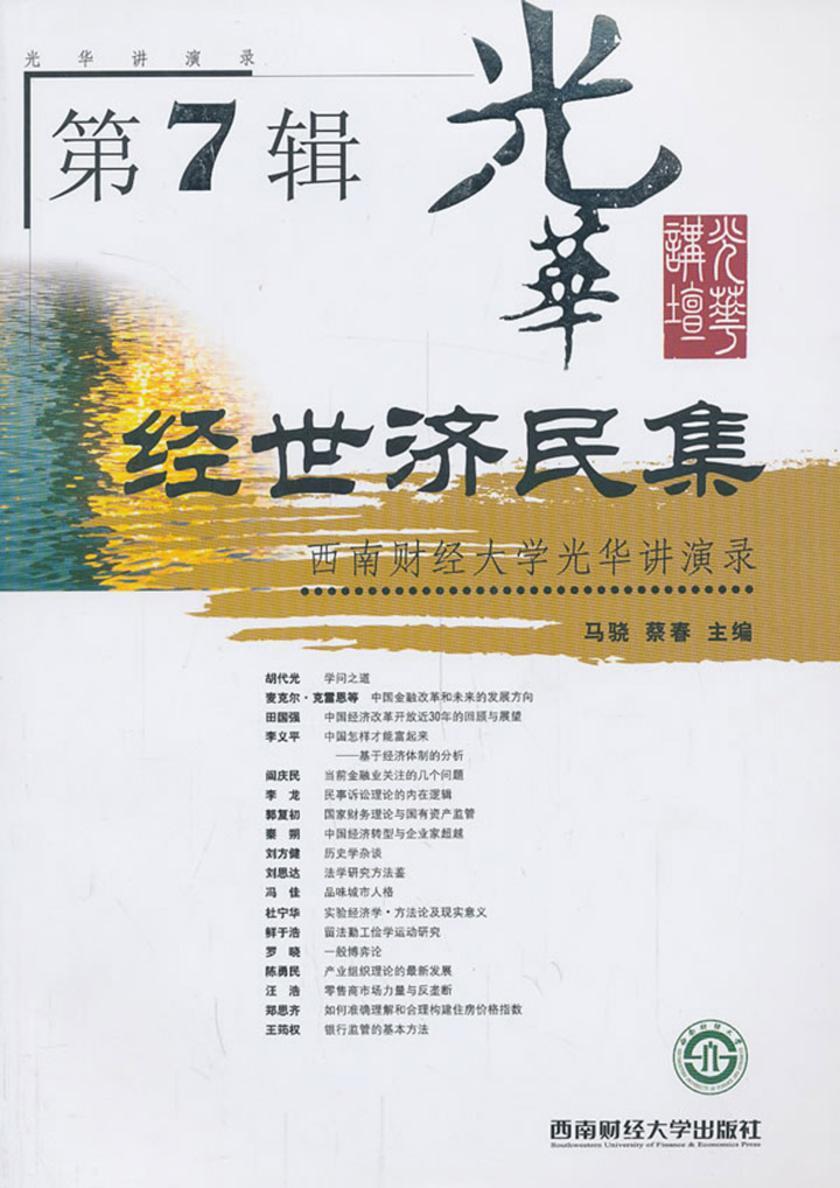经世济民集:西南财经大学光华讲演录(第7辑)