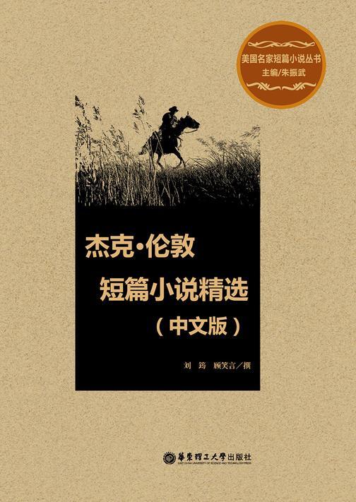 杰克·伦敦短篇小说选(中文版)
