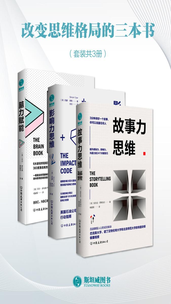 改变思维格局的三本书:故事力思维+影响力思维+脑力赋能