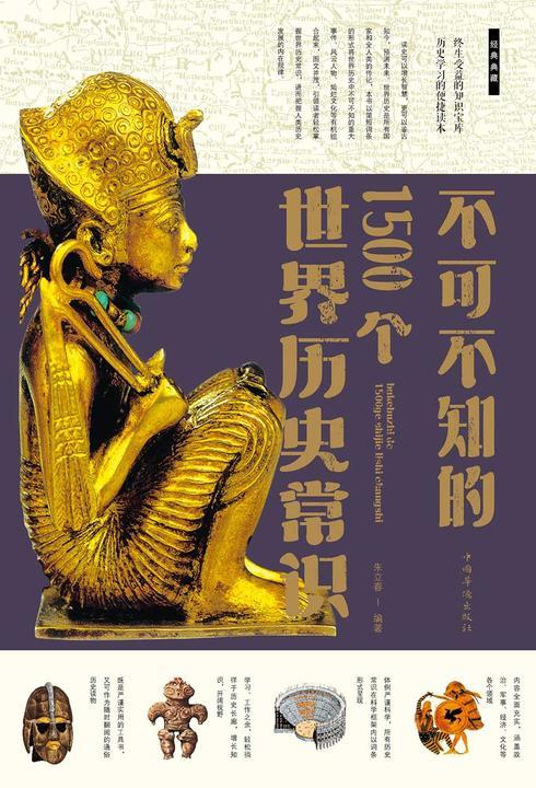 不可不知的1500个世界历史常识