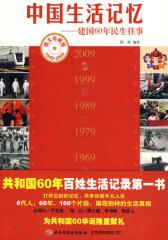 中国生活记忆之50年代(仅适用PC阅读)