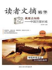 读者文摘精华:学生版.我要去历险.中国万里长城