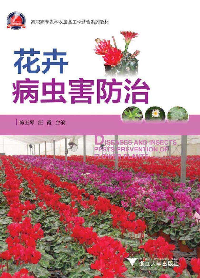 花卉病虫害防治(仅适用PC阅读)
