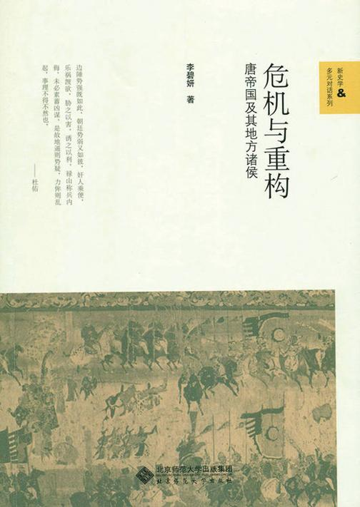 危机与重构——唐帝国及其地方诸侯
