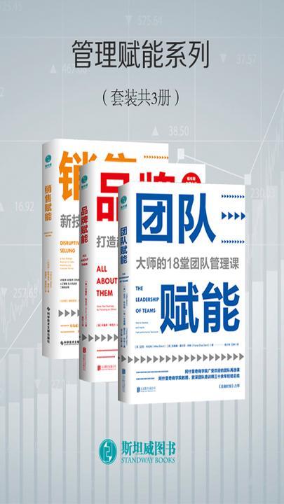 管理赋能系列(全套3册):团队赋能+品牌赋能+销售赋能