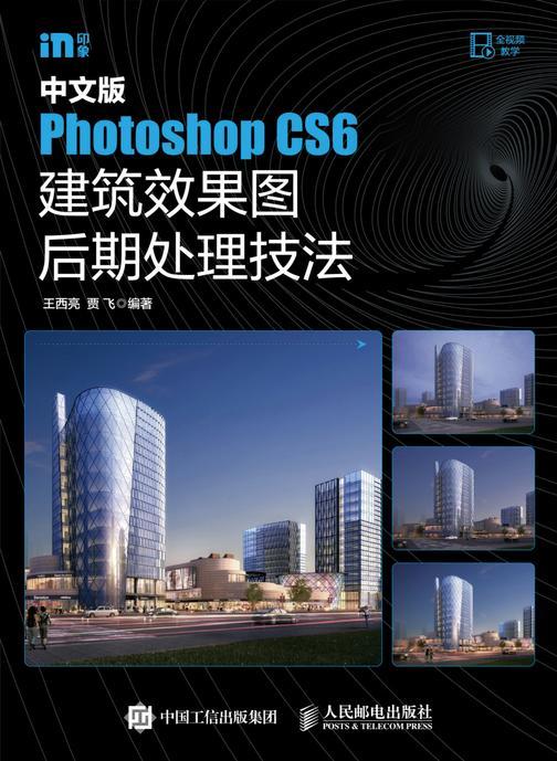 中文版Photoshop CS6建筑效果图后期处理技法