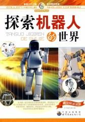 探索机器人的世界