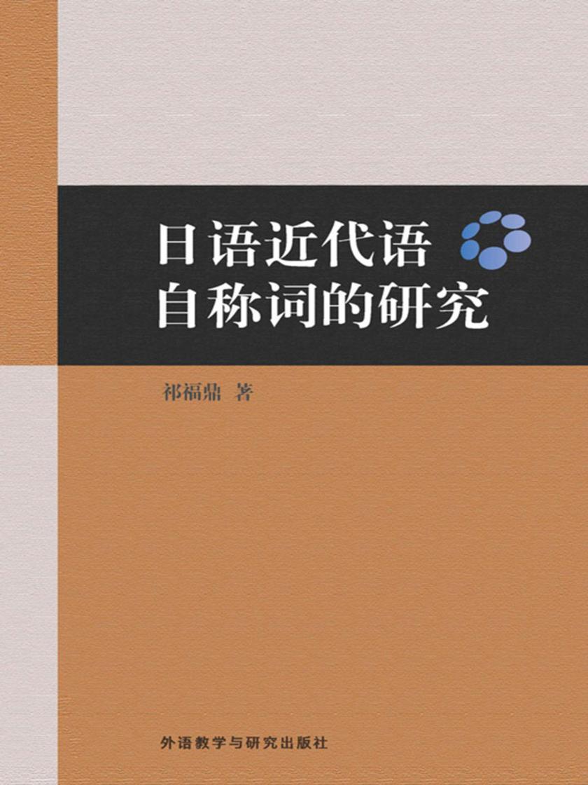 日语近代语自称词的研究