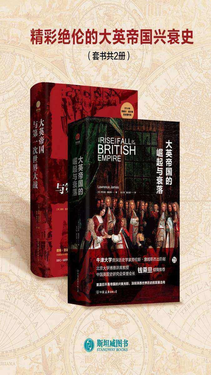 精彩绝伦的大英帝国兴衰史(套装共2册)