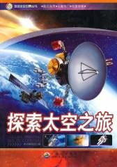 探索太空之旅(仅适用PC阅读)