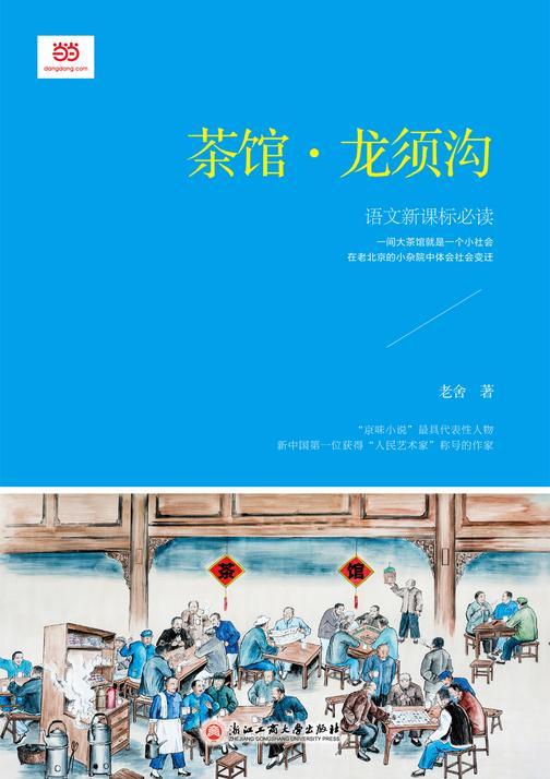 茶馆·龙须沟(新课标)