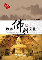 旅游佛教文化
